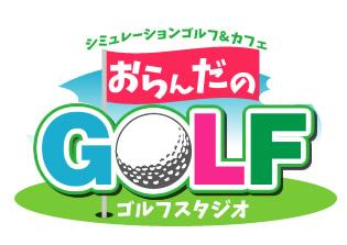おらんだのゴルフ